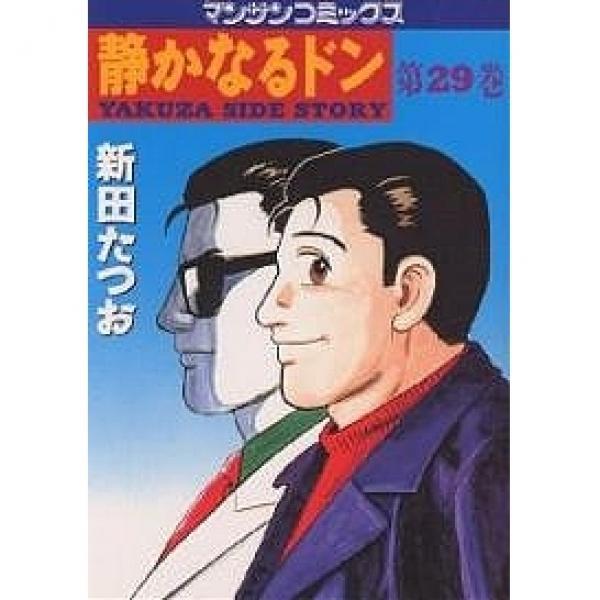 静かなるドン YAKUZA SIDE STORY 第29巻/新田たつお