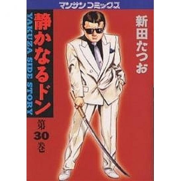 静かなるドン YAKUZA SIDE STORY 第30巻/新田たつお