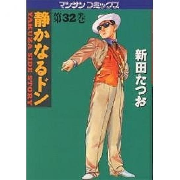 静かなるドン YAKUZA SIDE STORY 第32巻/新田たつお