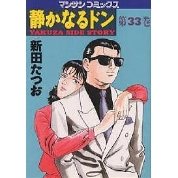 静かなるドン YAKUZA SIDE STORY 第33巻/新田たつお