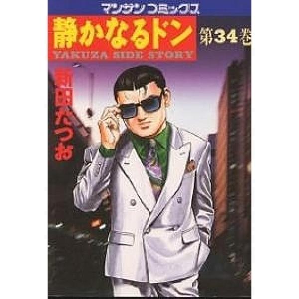 静かなるドン YAKUZA SIDE STORY 第34巻/新田たつお