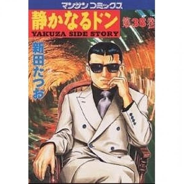 静かなるドン Yakuza side story 第35巻/新田たつお