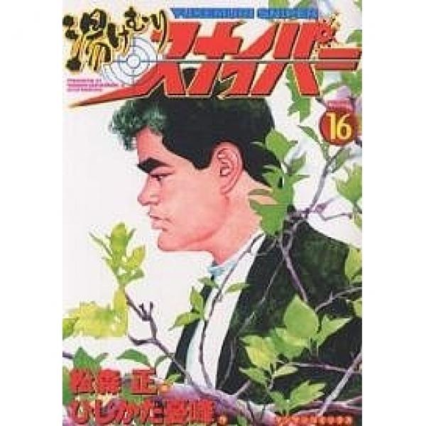 湯けむりスナイパー 16/松森正/ひじかた憂峰