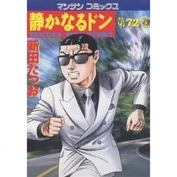 静かなるドン YAKUZA SIDE STORY 第72巻/新田たつお
