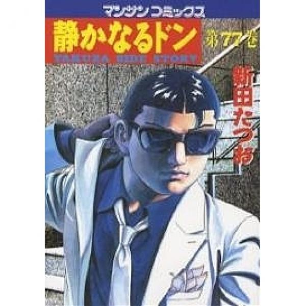 静かなるドン YAKUZA SIDE STORY 第77巻/新田たつお