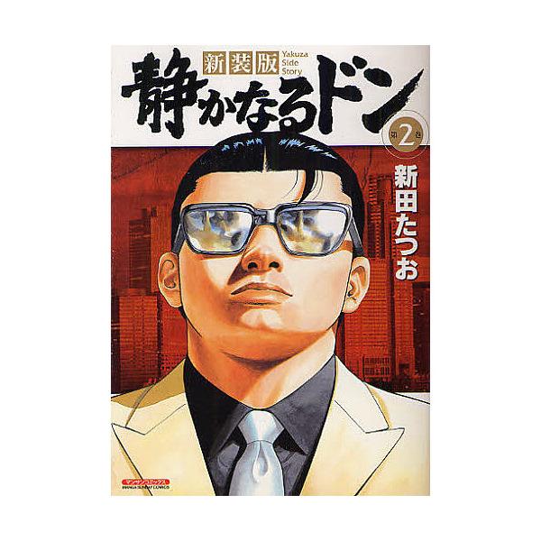 静かなるドン Yakuza side story 第2巻 新装版/新田たつお