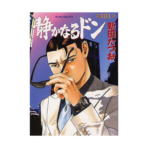 静かなるドン YAKUZA SIDE STORY 第101巻/新田たつお