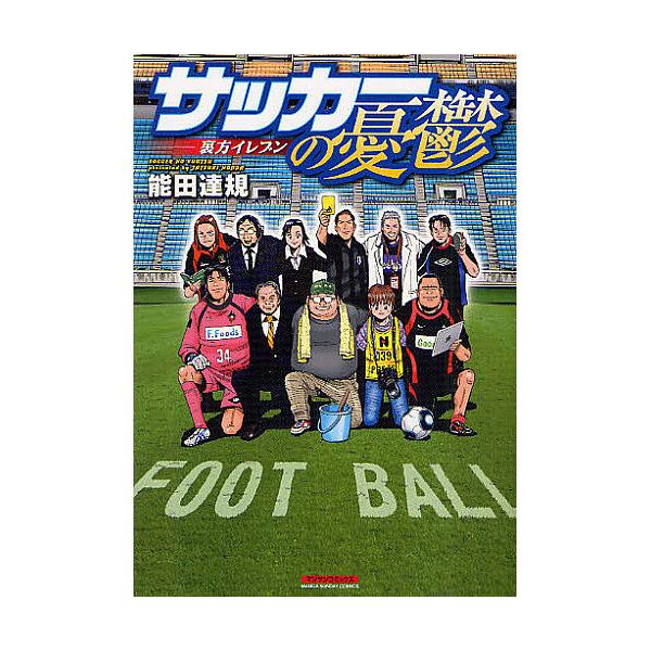 サッカーの憂鬱-裏方イレブン/能田達規