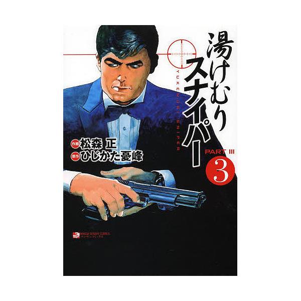 湯けむりスナイパーPART3 3/松森正/ひじかた憂峰