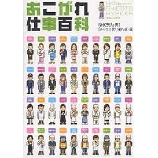 LOHACO - あこがれ仕事百科/NHK...
