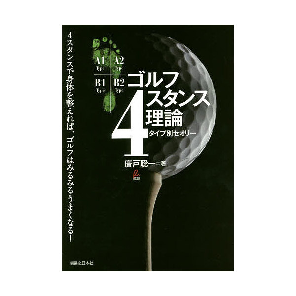 フォー スタンス 理論 ゴルフ 横田真一プロの4スタンス理論をおさらい!あなたのゴルフスイングは誰...