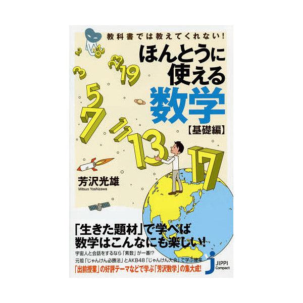 ほんとうに使える数学 教科書では教えてくれない! 基礎編/芳沢光雄