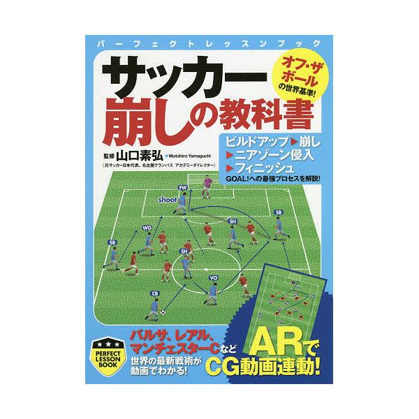 サッカー崩しの教科書/山口素弘