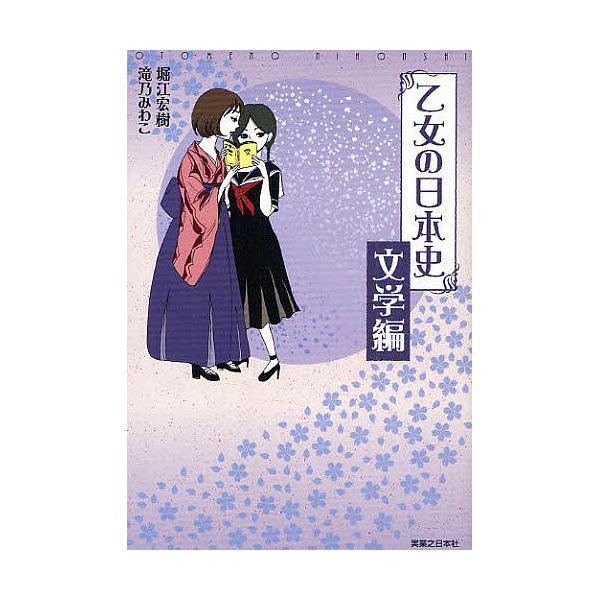 乙女の日本史 文学編/堀江宏樹/滝乃みわこ