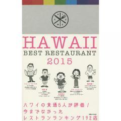 ハワイベストレストラン 2015/本田直之/マキ・コニクソン/内野亮/旅行