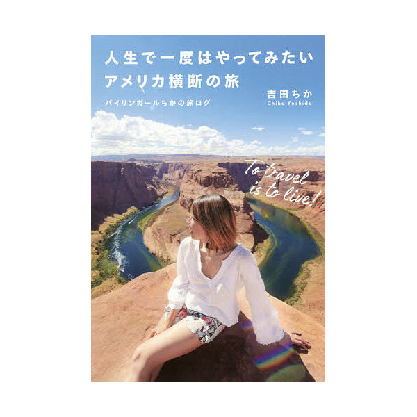 人生で一度はやってみたいアメリカ横断の旅 バイリンガールちかの旅ログ/吉田ちか/旅行