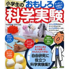 キッチンとお風呂でできる!小学生のおもしろ科学実験/甲谷保和