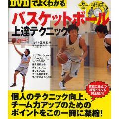 DVDでよくわかるバスケットボール上達テクニック/佐々木三男