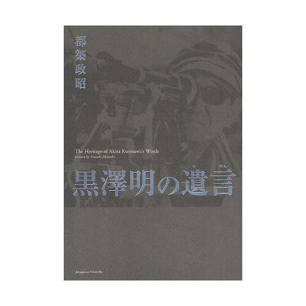 黒澤明の遺言/都築政昭