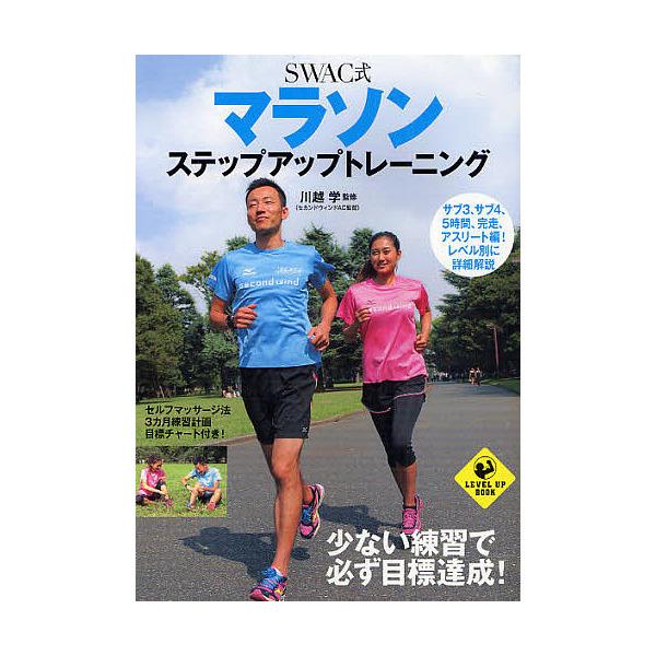 SWAC式マラソンステップアップトレーニング/川越学