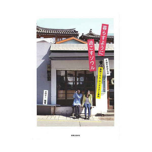 暮らすように過ごすソウル 4泊5日(にち)からの韓国ソウル・ロングステイ案内/omo!/旅行