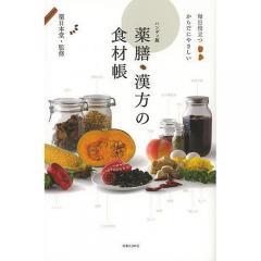 薬膳・漢方の食材帳 毎日役立つからだにやさしい ハンディ版/薬日本堂