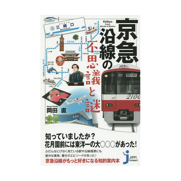 京急沿線の不思議と謎/岡田直