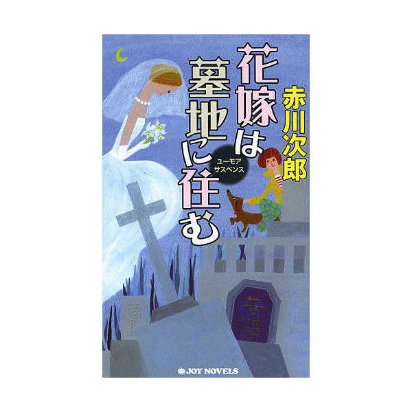 花嫁は墓地に住む ユーモアサスペンス/赤川次郎