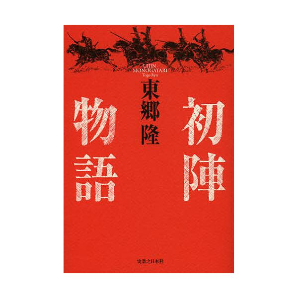 初陣物語/東郷隆