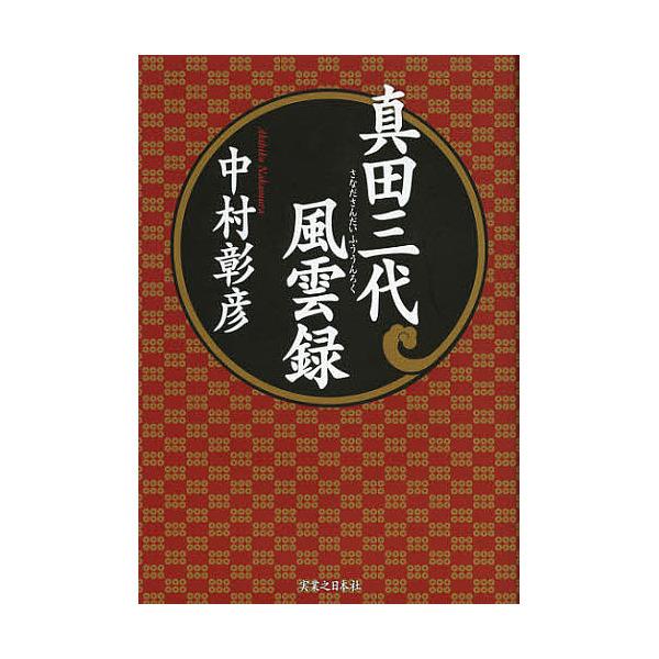 真田三代風雲録/中村彰彦