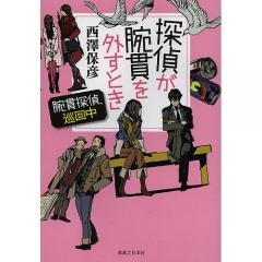 探偵が腕貫を外すとき 腕貫探偵、巡回中/西澤保彦