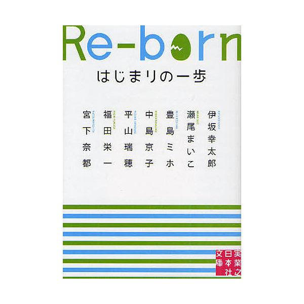 Re-born はじまりの一歩/伊坂幸太郎/瀬尾まいこ/豊島ミホ