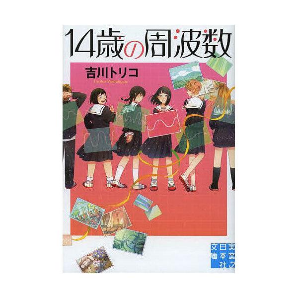 14歳の周波数/吉川トリコ