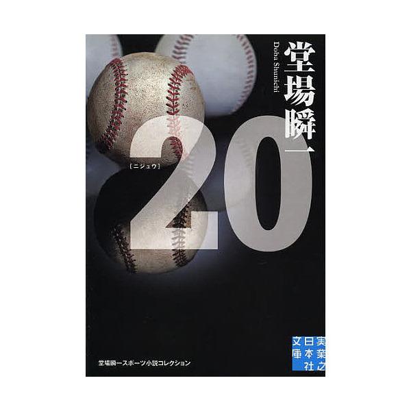 20/堂場瞬一