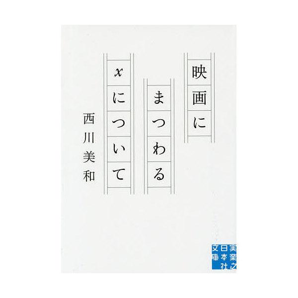 映画にまつわるXについて/西川美和