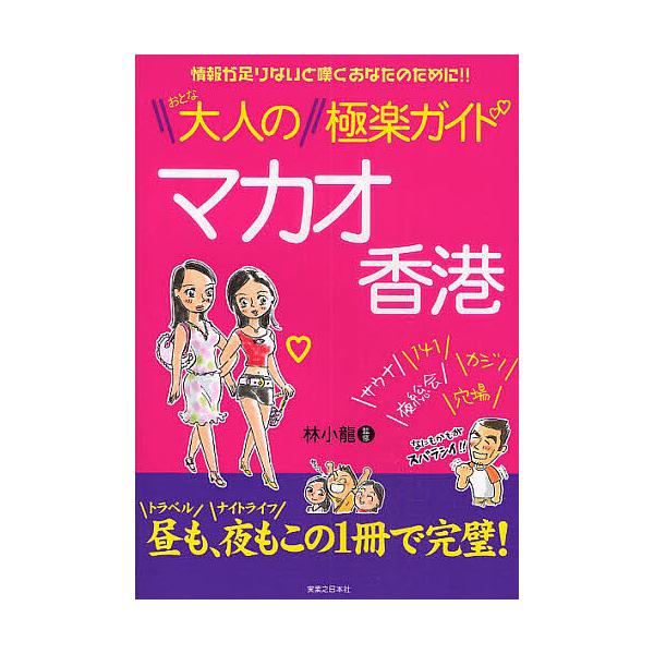 大人のマカオ香港極楽ガイド/旅行
