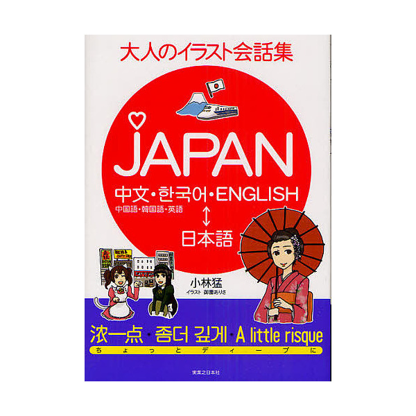 JAPAN 中国語・韓国語・英語←→日本語/小林猛/旅行