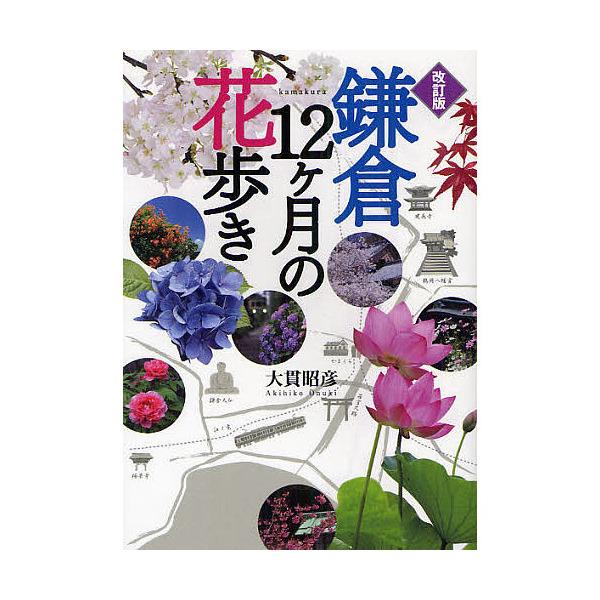 鎌倉12ケ月の花歩き/大貫昭彦/旅行