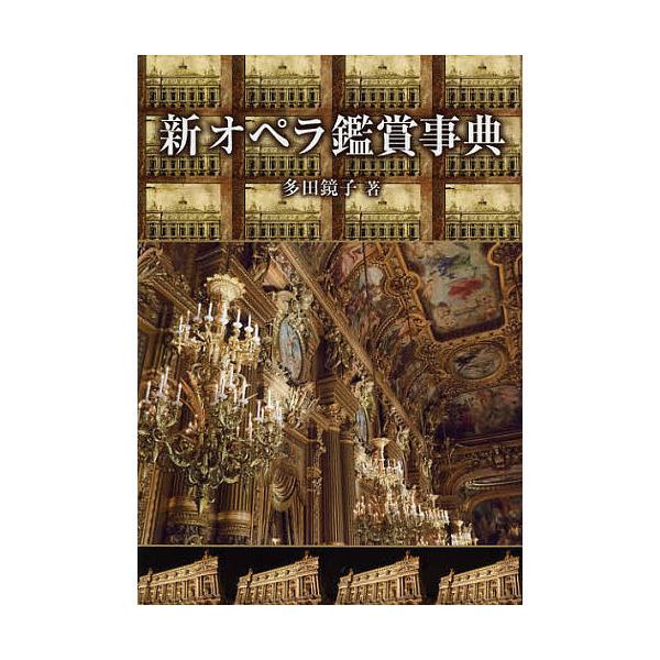新オペラ鑑賞事典/多田鏡子