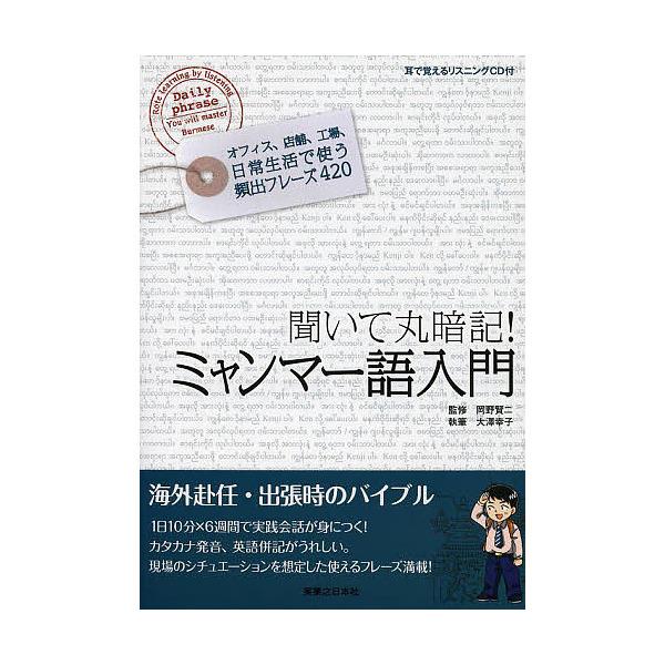 聞いて丸暗記!ミャンマー語入門/岡野賢二/大澤幸子