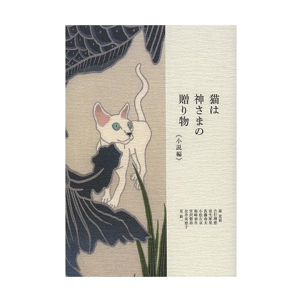 猫は神さまの贈り物 小説編/山本容朗