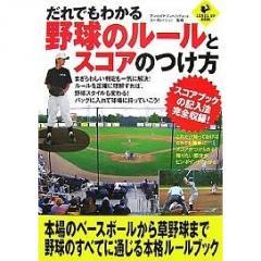 だれでもわかる野球のルールとスコアのつけ方