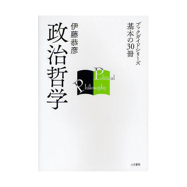 政治哲学/伊藤恭彦