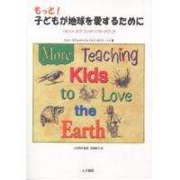 もっと!子どもが地球を愛するために 〈センス・オブ・ワンダー〉ワークブック/マリナ・ラチェッキ/ジェイムス・カスパーソン/目崎素子