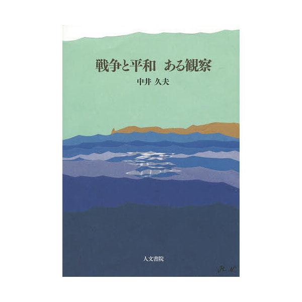 戦争と平和 ある観察/中井久夫