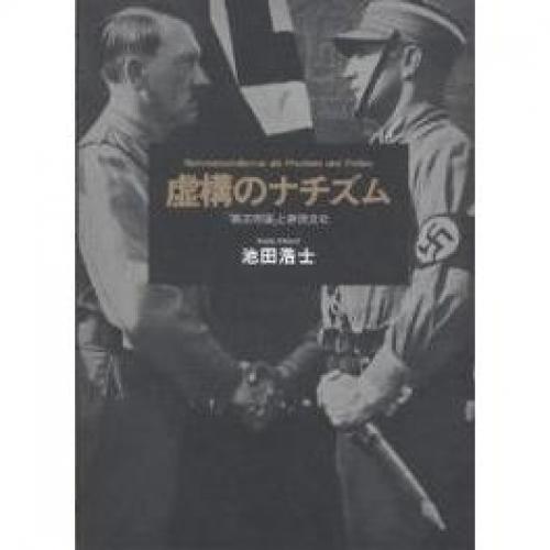 虚構のナチズム 「第三帝国」と表現文化/池田浩士