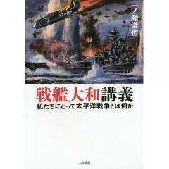 戦艦大和講義 私たちにとって太平洋戦争とは何か/一ノ瀬俊也