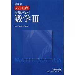 基礎からの数学3 新課程/チャート研究所