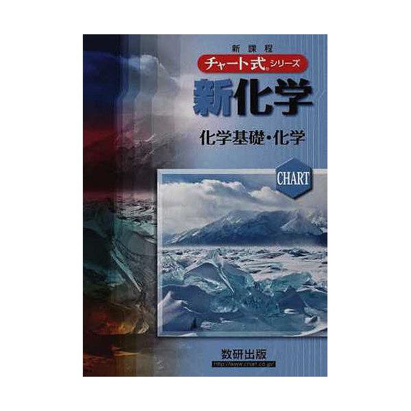 新化学 化学基礎・化学 新課程/野村祐次郎/辰巳敬/本間善夫