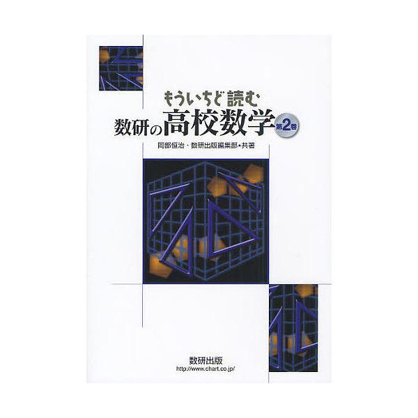 もういちど読む数研の高校数学 第2巻/岡部恒治/数研出版編集部